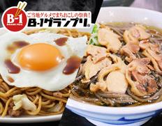 山形・秋田 ご当地グルメセット (かほく冷たい肉そば・横手やきそば)の画像