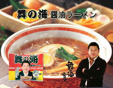 舞の海ラーメン(乾麺)の画像