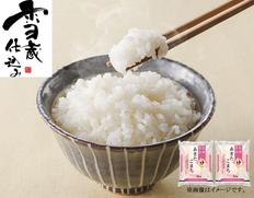 雪蔵仕込秋田県産アキタコマチ1kg×2の画像