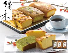 「祇園さゝ木」パウンドケーキの画像