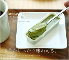 濃厚抹茶チーズケーキ 〜お茶のチーズケーキ〜の画像