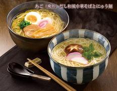 あご(飛魚)だし和風中華そばとにゅう麺の画像