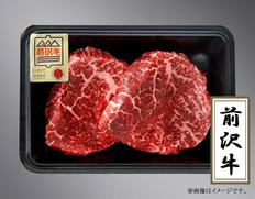 いわて前沢牛ステーキ(モモ)120g×2枚 冷凍の画像