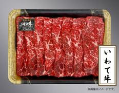 いわて牛しゃぶしゃぶ・すき焼き用(モモ)約300g 冷凍の画像