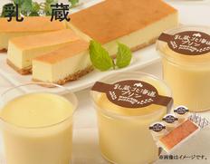 「乳蔵」北海道プリンとチーズケーキセット<実>の画像
