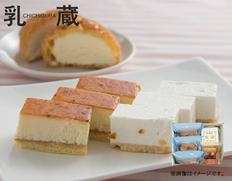 「乳蔵」北海道ケーキセット&北海道シュークリームの画像