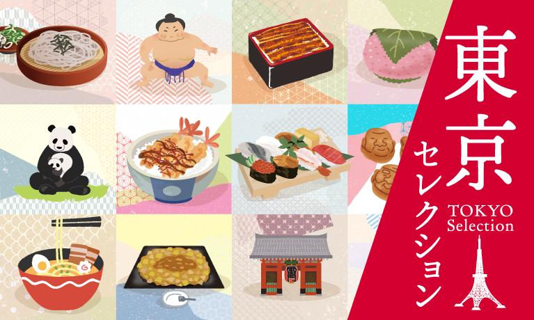 東京セレクションカード_5000