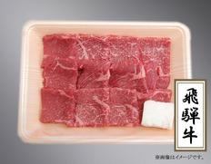 飛騨牛もも焼肉 300g (岐阜県産) 冷凍  JAひだ特産加工センターの画像