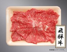 飛騨牛ももしゃぶ 300g (岐阜県産) 冷凍  JAひだ特産加工センターの画像