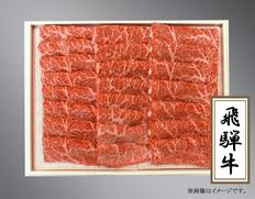 飛騨牛もも焼肉 650g   (岐阜県産)        JAひだ特産加工センター 冷凍の画像