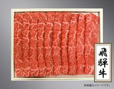 飛騨牛ももすき焼用 650g (岐阜県産)        JAひだ特産加工センター 冷凍の画像