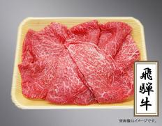 飛騨牛ももしゃぶ 650g    (岐阜県産)     JAひだ特産加工センター 冷凍の画像