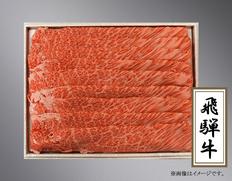 飛騨牛肩ロースすき焼用500g   (岐阜県産)   JAひだ特産加工センター 冷凍の画像