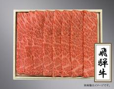 飛騨牛肩ロースしゃぶしゃぶ用500g (岐阜県産)  JAひだ特産加工センター 冷凍の画像