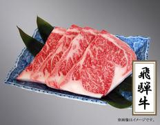 飛騨牛ロースステーキ  4枚(800g) (岐阜県産)  JAひだ特産加工センター 冷凍の画像