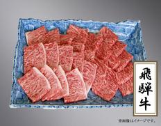 飛騨牛ロース焼肉 800g    (岐阜県産)      JAひだ特産加工センター 冷凍の画像