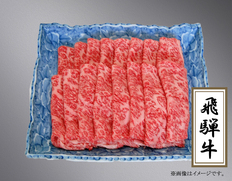 飛騨牛ロースすき焼用800g   (岐阜県産)    JAひだ特産加工センター 冷凍の画像