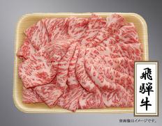 飛騨牛ロースしゃぶしゃぶ用800g  (岐阜県産)  JAひだ特産加工センター 冷凍の画像