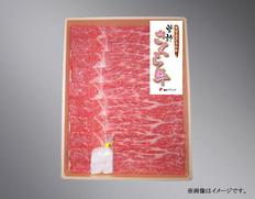 鹿児島黒牛 曽於さくら牛 モモすき焼き用 350g 冷凍の画像