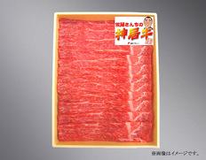 佐藤さんちの神居牛 モモしゃぶしゃぶ用 500g 冷凍の画像