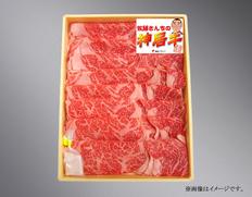 佐藤さんちの神居牛  ロースすき焼き・焼肉用 350g 冷凍の画像