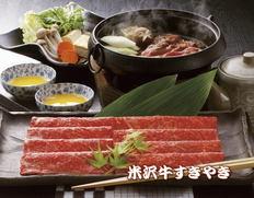 米沢牛すきやき 450gの画像