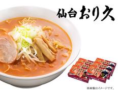 生・仙台ラーメン「おり久」味噌味12食の画像