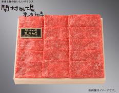 伊達な赤うし あじわいのモモすき焼き 300gの画像