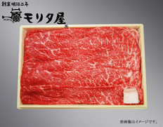京都モリタ屋 黒毛和牛モモすき焼き 300gの画像