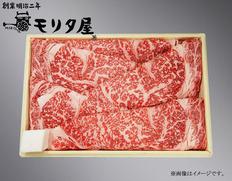 京都モリタ屋 黒毛和牛ロースすきやき 450gの画像