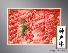 神戸牛バラ焼肉用450gの画像