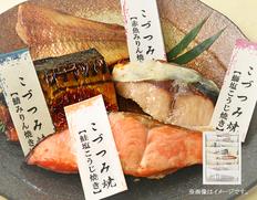 こづつみ焼(焼き魚詰合わせ)の画像