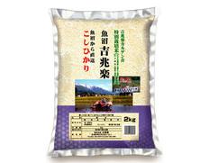 カルゲン特別栽培米 魚沼吉兆楽 2kgの画像