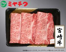 宮崎牛肩ロースすき焼 250gの画像