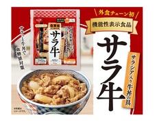 吉野家 サラシア入り牛丼の具 8食セットの画像