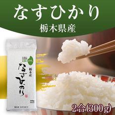 【メール便】オコメール47(栃木産なすひかり300g)の画像