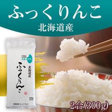 【メール便】オコメール47(北海道産ふっくりんこ300g)の画像