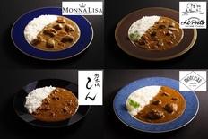 【メール便】東京の銘店 有名シェフ監修のレストランカレー 4種の画像