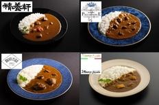 【メール便】全国の銘店 有名シェフ監修のレストランカレー 4種の画像
