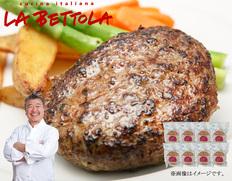 ラ・ベットラ・ダ・オチアイ 落合務監修 香味野菜と牛肉100パーセントのハンバーグ8個の画像