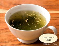 【メール便】わかめスープ100食入の画像